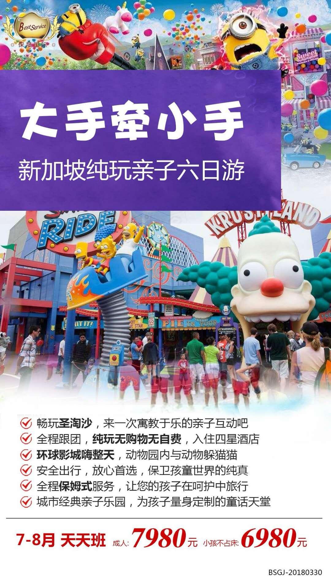 新加坡纯玩亲子六龙8国际老虎机
