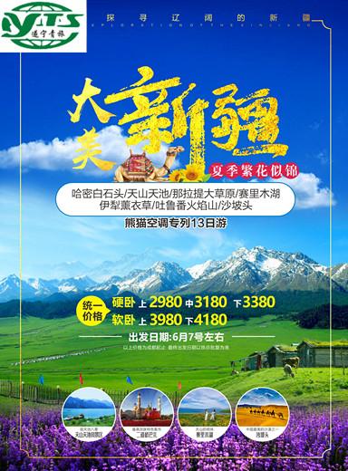 大美新疆 熊猫空调专列13龙8国际老虎机